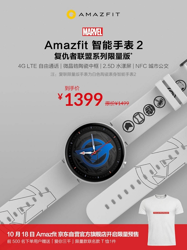 Huami_Amazfit_Verge_2_Avengers_Limited_Edition_AVAAAaY0R.jpg